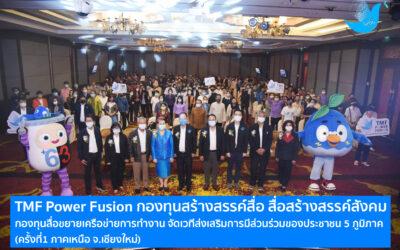 TMF Power Fusion กองทุนสร้างสรรค์สื่อ สื่อสร้างสรรค์สังคม สัญจร 5 ภูมิภาค