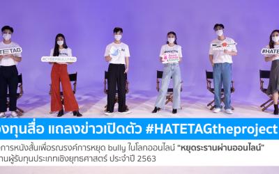 """กองทุนสื่อ แถลงข่าวเปิดตัว #HATETAGtheproject  โครงการหนังสั้นเพื่อรณรงค์การหยุด bully ในโลกออนไลน์  """"หยุดระรานผ่านออนไลน์"""" ผลงานผู้รับทุนประเภทเชิงยุทธศาสตร์ ประจำปี 2563"""