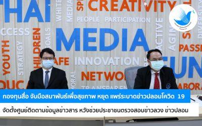 กองทุนสื่อ จับมือสมาพันธ์เพื่อสุขภาพ หยุด แพร่ระบาดข่าวปลอมโควิด 19