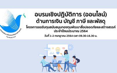 กองทุนสื่อจัดอบรมออนไลน์เสริมศักยภาพด้านบัญชีการเงินภาษีให้ผู้รับทุนปี 2564