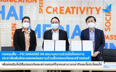 กองทุนสื่อ – PSI SARADEE 99 ลงนามความร่วมมือโครงการประชาสัมพันธ์และเผยแพร่ผลงานด้านสื่อปลอดภัยและสร้างสรรค์