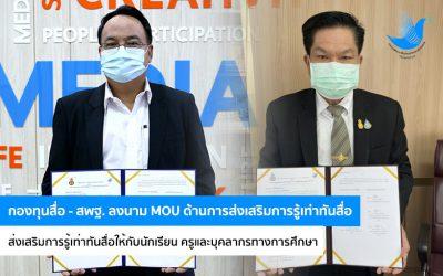 กองทุนสื่อ – สพฐ. ลงนาม MOU ด้านการส่งเสริมการรู้เท่าทันสื่อ