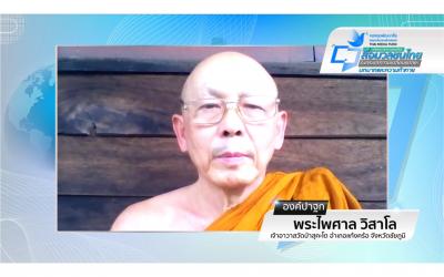 """เวทีเสวนา """"สื่อมวลชนไทยในกระแสความเปลี่ยนแปลง"""" กองทุนสื่อ หวังกระตุ้นนำเสนอความจริง"""