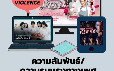 โครงการศึกษาวิจัยสภาพการณ์สื่อและพฤติกรรมการเปิดรับสื่อ : ความสัมพันธ์และความรุนแรงทางเพศในละครโทรทัศน์