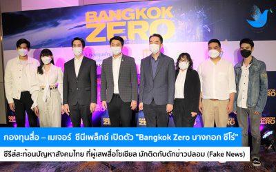 """กองทุนพัฒนาสื่อปลอดภัยและสร้างสรรค์ – เมเจอร์  ซีนีเพล็กซ์ เปิดตัว """"Bangkok Zero บางกอก ซีโร่"""""""