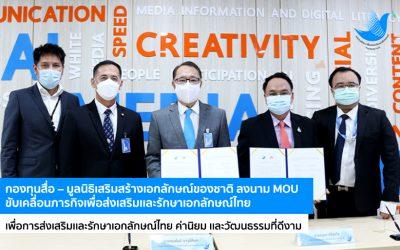 กองทุนสื่อ – มูลนิธิเสริมสร้างเอกลักษณ์ของชาติ ลงนาม MOU ขับเคลื่อนภารกิจเพื่อส่งเสริมและรักษาเอกลักษณ์ไทย