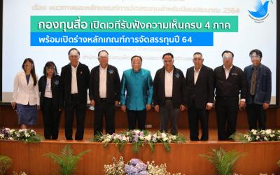"""TMF Public Hearing: Grants for Change 2021"""