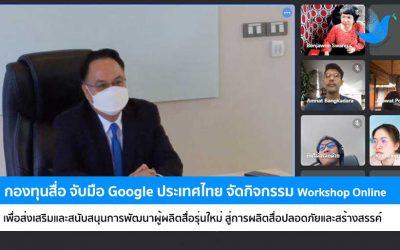กองทุนสื่อ จับมือ Google ประเทศไทย จัดกิจกรรม Workshop Online สนับสนุนการพัฒนาผู้ผลิตสื่อรุ่นใหม่