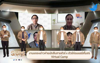"""กองทุนสื่อ ผนึกกำลังเครือข่าย สร้างความรู้เท่าทันในสังคม จัดค่าย """"นักสืบสายชัวร์ x ชัวร์ก่อนแชร์สโมสร"""" Virtual Camp"""