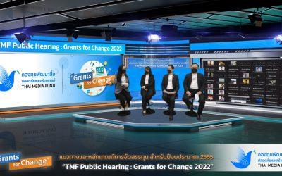 กองทุนสื่อ เปิดรับฟังความเห็น จัดสรรทุน ปี 65 หนุนสื่อดี ขับเคลื่อนสังคม